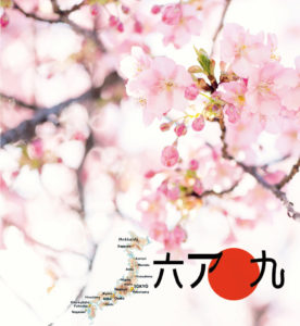 <strong>Création Perso :</strong> Printemps au Japon.